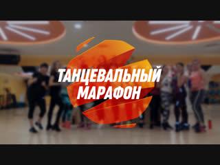 Танцевальный марафон в Челябинске. Танцевальная студия в Citrus Fitness