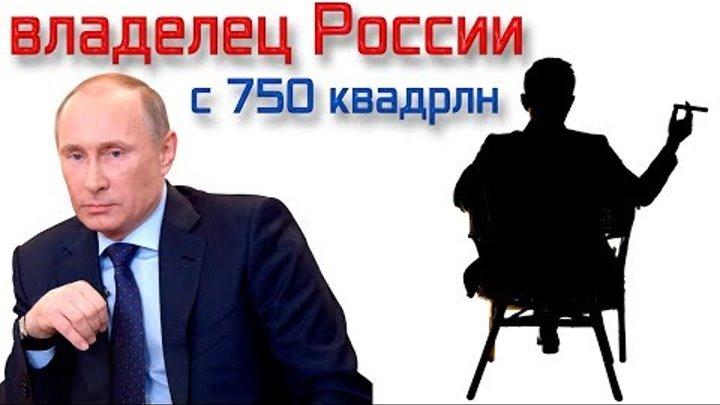 Денег владельца России(Путина) 750 квадрлн хватит на 10 000 лет жизни страны | Pravda GlazaRezhet
