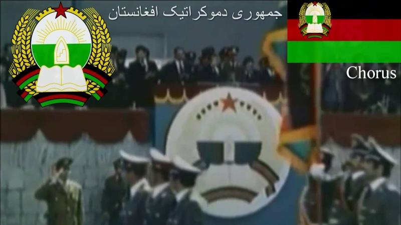National Anthem of Afghanistan (1978~1992) - ملی سرود (afghanistan anthem 1992, 아프가니스탄 민주 공화국의 국가)