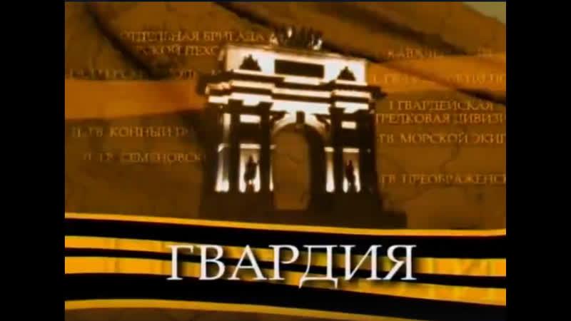 ГВАРДИЯ. Фильм 13. 1-й Гвардейский истребительный авиаполк.