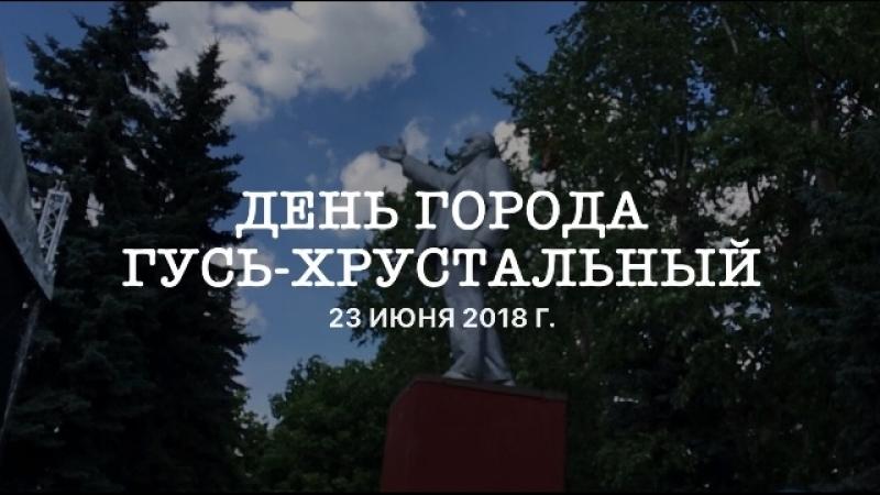 День города-Гусь Хрустальный, 23 июня 2018
