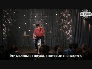 Tig notaro / тиг нотаро: про своих детей (2018) субтитры