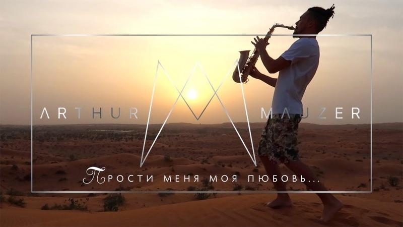 Arthur Mauzer Прости меня моя любовь Земфира Cover ПММЛ 2019