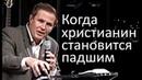 Когда христианин становится падшим грешником как завладевает грех Александр Шевченко