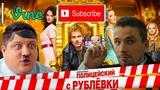 ПРЕМЬЕРА 4 СЕЗОНА ! Полицейский с Рублевки Импровизация лучшие моменты 2018