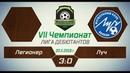 VII Чемпионат ЮСМФЛ. Лига дебютантов. Легионер - Луч 3:0, 20.10.2018 г. Обзор