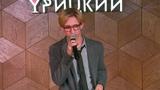 Puttin' on the Ritz (I.Berlin) - Матвей Быхов (Вокал) - Сергей Пронин