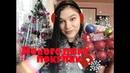 Christmas shopping Украшения на ёлку Канцелярия Офигенная гирлянда Покупки к Новому году