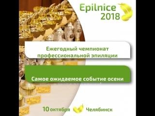 Пятый Ежегодный Чемпионат Профессиональной Эпиляции Epilnice 2018!