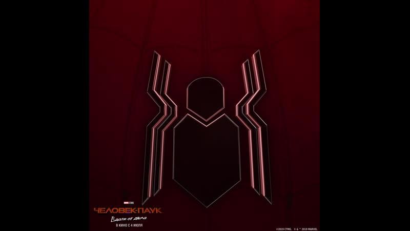 Человек-паук - Вдали от дома - с 4 июля в кино!