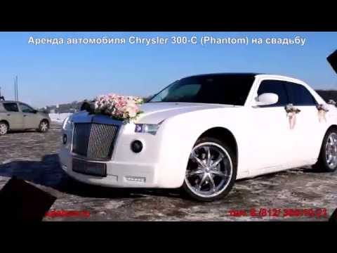 Аренда автомобиля Chrysler 300 C Phantom на свадьбу