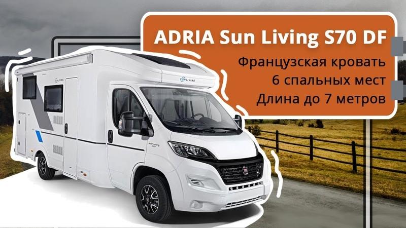 Обзор автодома полуинтегрированного типа ADRIA Sun Living S70 DF