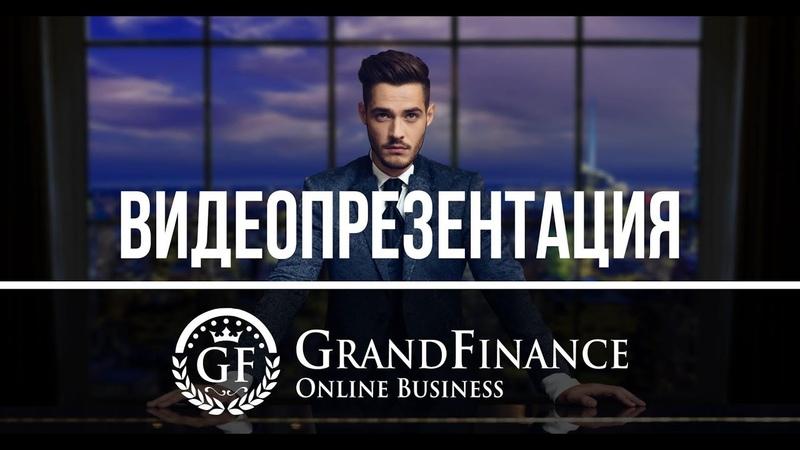 Grand Finance | Старт 6.09.2018 | Презентация | Маркетинг