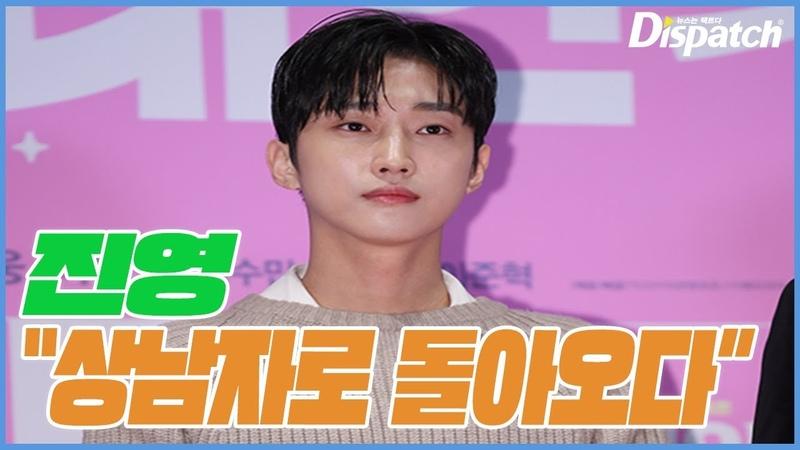 상남자로 돌아오다···진영, 멋짐주의보 B1A4 진영 jinyoung [디패짤]