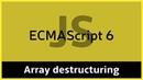 ES6 10 Деструктивное присваивание массивов Array destructuring