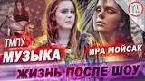 Ира Мойсак - Клип с Макс Барских Деньги РЭП Топ-модель по-украински