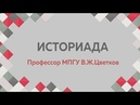Профессор МПГУ В.Ж.Цветков в программе Историада. Антисоветская деятельность «белого движения»