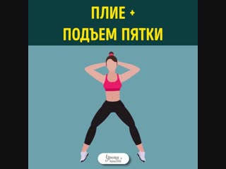 Женские Хитрости (vk.com/womantrlck) 4 упражнения на все тело