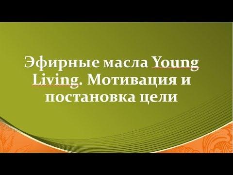 Эфирные масла Young Living в помощь вашему бизнесу Мотивация и постановка цели