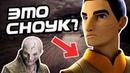 Кем Был Сноук На Самом Деле Звёздные Войны Теория