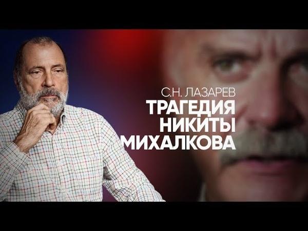 Утраченный талант - С.Н. Лазарев о творчестве Никиты Михалкова и его интервью Дудю