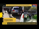 ЧП в Керчи. Первое видео с места происшествия. Путин соболезнует