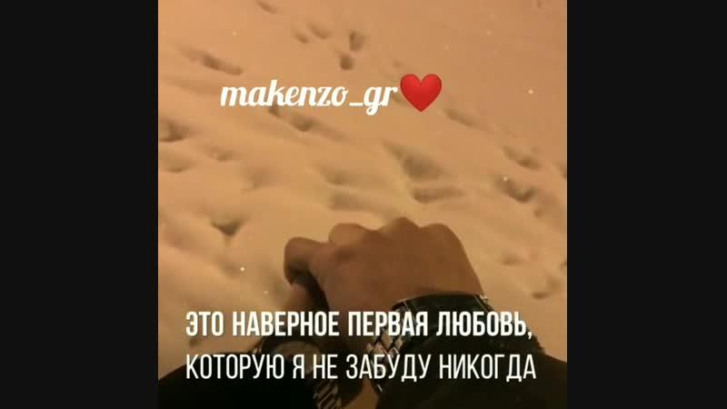 Makenzo_grInstaUtility_245c4.mp4