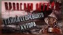 Легенды S.T.A.L.K.E.R.- (Выпуск 2. ТАЙНА СГОРЕВШЕГО ХУТОРА)