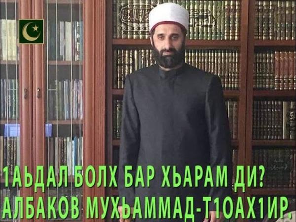 1АЬДАЛ БОЛХ БАР, ХЬАРАМ ДИ - АЛБАКОВ МУХЬАММАД Т1ОАХ1ИР