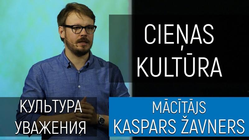 Mācītājs Kaspars Žavners: Cieņas kultūra/ Культура уважения 23/09/2018 (LV/RU)