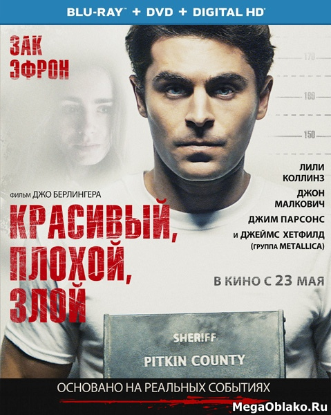 Красивый, плохой, злой / Extremely Wicked, Shockingly Evil and Vile (2019/BDRip/HDRip)