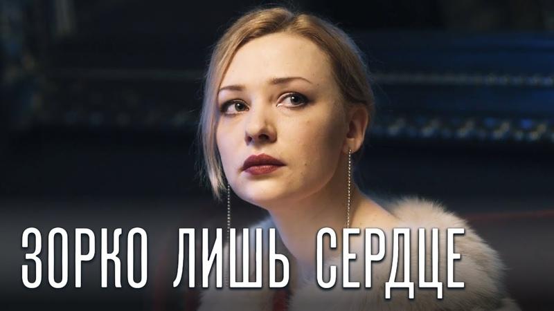 Зорко лишь сердце (Фильм 2018) Мелодрама @ Русские сериалы » Freewka.com - Смотреть онлайн в хорощем качестве