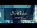 Церковь Спасение – В тишине пред Тобой склоняюсь (Live) \\ WORSHIP Salvation Church