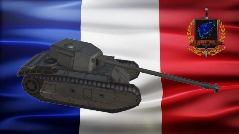 Топовый ARL 44 тащит сливной бой 😱 Tanktastic