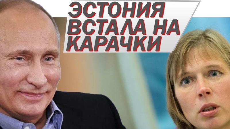 Эстония умоляет отменить санкцuu против Россuu, увидев как Россuя сжuгает шпроты