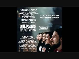 ОПЕРАЦИЯ ПЛАСТИЛИН - #РЕЙВТУР, ЧАСТЬ 1, ВЕСНА 2019!