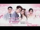The cupids Khammathep Jum Laeng ep 1 engsub