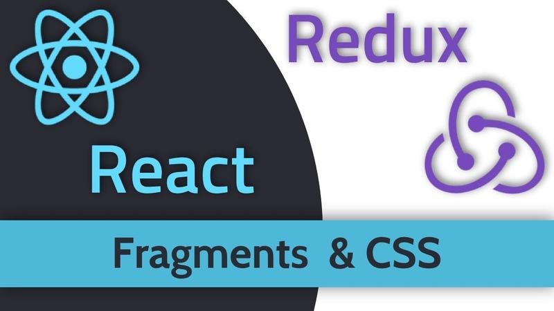 React Redux 9 Фрагменты и стили (Fragments CSS)