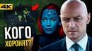 Разбор трейлера Люди Икс: Темный Феникс