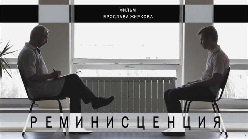 Трейлер Реминисценция 2018 Trailer Reminiscence 2018