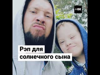 Отец записывает рэп о сыне с синдромом Дауна