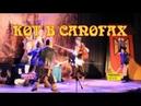 Сказка-мюзикл «КОТ В САПОГАХ» Анонс 17 мая