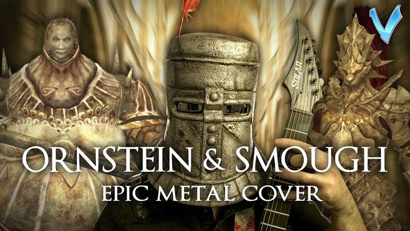 Dark Souls - Ornstein Smough Theme [EPIC METAL COVER] (Little V)