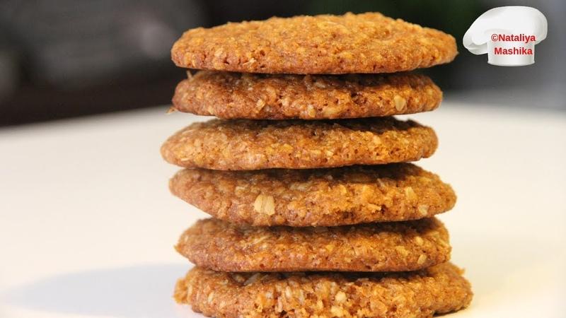 Овсяное печенье на скорую руку Oatmeal cookies Очень вкусно просто и легко