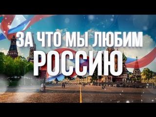 За что мы любим Россию?