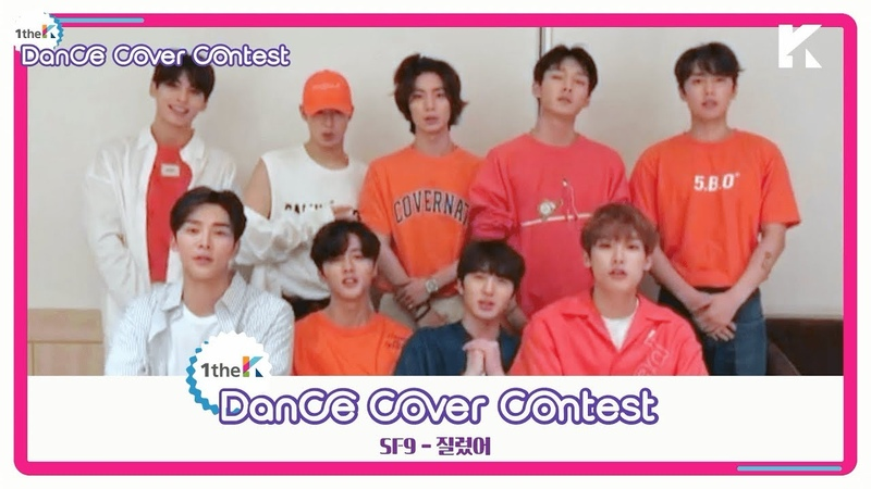 Winners of SF9 에스에프나인 'Now or Never 질렀어 ' Choreography Cover Contest