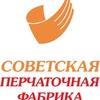 Советская перчаточная фабрика