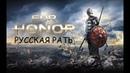 For Honor - Русская рать