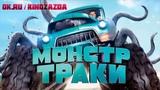 Монстр-траки HD (фантастика, боевик, комедия, Семейный фильм) 2016