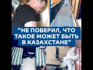 """Пассажир поезда """"Мангышлак-Нур-Султан"""" пожаловался на антисанитарию, грязь в поезде"""